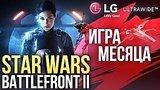 видео 53 сек. Игра месяца: Star Wars Battlefront 2 + КОНКУРС С ПРИЗАМИ раздел: Игры добавлено: 27 ноября 2017