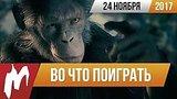 видео 9 мин. 15 сек. ?Во что поиграть на этой неделе — 24 ноября (Planet of the Apes: Last Frontier, Hidden Agenda) раздел: Игры добавлено: 27 ноября 2017