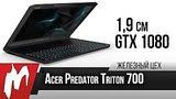 видео 5 мин. 18 сек. Ультрабук на GTX 1080 Max-Q — Acer Predator Triton 700 — Железный Цех — Игромания раздел: Игры добавлено: 27 ноября 2017