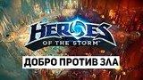 видео 14 мин. 55 сек. Добро против Зла в Heroes of The Storm раздел: Игры добавлено: 9 июля 2015