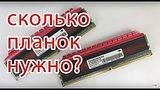 видео 6 мин. 52 сек. Обзор Patriot Viper PV48G300C6K 2x4GB DDR4 - меньше, но лучше? раздел: Технологии, наука добавлено: 29 ноября 2017