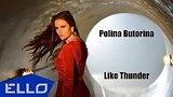 видео 3 мин. 36 сек. Polina Butorina - Like Thunder / PREMIERE раздел: Музыка, выступления добавлено: 1 декабря 2017