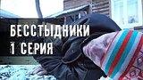 видео 45 мин. 31 сек. БЕССТЫДНИКИ. 1 СЕРИЯ раздел: Новости, политика добавлено: 1 декабря 2017