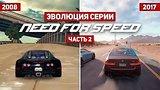 видео 18 мин. 54 сек. Эволюция серии игр Need For Speed #2 (1994 - 2017) раздел: Игры добавлено: 2 декабря 2017