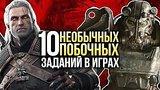 видео 9 мин. 23 сек. 10 НЕОБЫЧНЫХ ПОБОЧНЫХ ЗАДАНИЙ в играх раздел: Игры добавлено: 2 декабря 2017