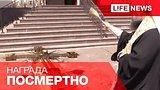 видео 2 мин. 36 сек. Родным погибшего священника вручили медаль