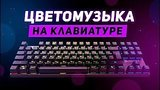 видео 3 мин. 13 сек. Цветомузыка на клавиатуре QCyber Dominator TKL раздел: Игры добавлено: 6 декабря 2017
