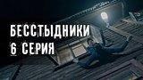 видео 45 мин. 35 сек. БЕССТЫДНИКИ. 6 СЕРИЯ раздел: Новости, политика добавлено: 6 декабря 2017