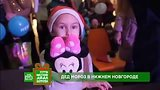 видео 9 мин. 23 сек. Новогодний аншлаг в Нижнем Новгороде: Дед Мороз и НТВ поздравили и подарили подарки сотням детям раздел: Новости, политика добавлено: 6 декабря 2017