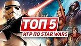 видео 9 мин. 38 сек. ТОП 5 игр во вселенной Star Wars раздел: Игры добавлено: 7 декабря 2017