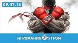 видео  Игромания УТРОМ, четверг, 9 июля 2015 (Call of Duty: Black Ops III, SEGA, Street Fighter V) раздел: Игры добавлено: 9 июля 2015