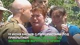 видео 1 мин. 3 сек. Нападение на Будённовск: хроника первого крупного теракта в новейшей истории России раздел: Новости, политика добавлено: вчера 13 декабря 2017
