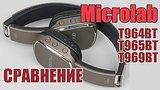 видео 15 мин. 26 сек. Сравнительный обзор Bluetooth-наушников Microlab (модели T964BT, T965BT и T969BT) раздел: Технологии, наука добавлено: 20 декабря 2017
