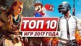видео 15 мин. 14 сек. ТОП 10 игр 2017 года раздел: Игры добавлено: 21 декабря 2017