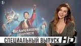 видео 56 сек. Анна Седокова о фильме