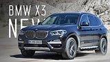 видео 24 мин. 17 сек. NEW BMW X3 2018/БМВ ИКС ТРИ/ПЕРВЫЙ ДОРОЖНЫЙ ТЕСТ/ЭКСКЛЮЗИВ раздел: Авто, мото добавлено: 26 декабря 2017