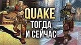 видео 10 мин. 12 сек. QUAKE: Тогда и сейчас раздел: Игры добавлено: 28 декабря 2017