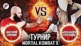 видео 9 мин. 58 сек. Mortal Kombat X: Ефремов vs Строганова [финал] I Турнир ИГРОМАНИИ раздел: Игры добавлено: 30 декабря 2017