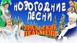 видео 20 мин. 10 сек. Новогодние песни Уральских Пельменей. 2 часть раздел: Юмор, развлечения добавлено: 30 декабря 2017