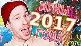видео 5 мин. 6 сек. 12 МЕМСЯЦЕВ (Песня про лучшие мемы 2017 года) раздел: Юмор, развлечения добавлено: 31 декабря 2017