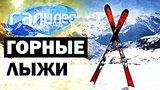видео 8 мин. 39 сек. Галилео. Горные лыжи? Alpine skiing раздел: Технологии, наука добавлено: 2 января 2018