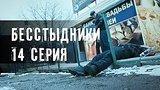 видео 44 мин. 20 сек. БЕССТЫДНИКИ. 14 СЕРИЯ раздел: Новости, политика добавлено: 5 января 2018