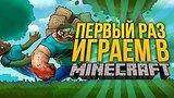 видео 14 мин. 25 сек. Первый раз играем в MINECRAFT раздел: Игры добавлено: 10 июля 2015