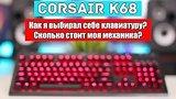 видео 4 мин. 34 сек. Corsair K68 Обзор. Как я выбирал свою клавиатуру. Сколько стоит моя механика ? раздел: Технологии, наука добавлено: 9 января 2018