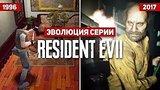 видео 21 мин. 51 сек. Эволюция серии игр Resident Evil (1996 - 2017) раздел: Игры добавлено: 13 января 2018