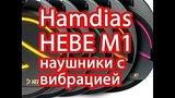видео 15 мин. 58 сек. Gamdias Hebe M1- удобная игровая гарнитура с подсветкои и вибрациеи раздел: Технологии, наука добавлено: 15 января 2018