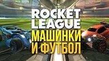 видео 14 мин. 43 сек. Машинки и Футбол  - Rocket League раздел: Игры добавлено: 10 июля 2015