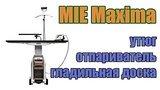 видео 5 мин. 54 сек. Обзор складной гладильной системы MIE Maxima: утюг, отпариватель для одежды и гладильная доска раздел: Технологии, наука добавлено: 18 января 2018