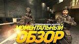 видео 21 сек. Моментальный обзор Call of Duty: Modern Warfare раздел: Игры добавлено: 10 июля 2015
