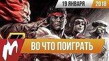 видео 8 мин. 14 сек. ?Во что поиграть на этой неделе — 19 января (Street Fighter 5: Arcade Edition, InnerSpace) раздел: Игры добавлено: 20 января 2018