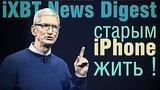 видео 4 мин. 41 сек. Apple отключит замедление iPhone, 10 лет MacBook Air, дрон спас человека раздел: Технологии, наука добавлено: 20 января 2018