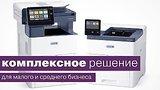 видео 3 мин. 31 сек. Обзор цветного светодиодного МФУ Xerox VersaLink C605 для малых и средних офисов раздел: Технологии, наука добавлено: вчера 22 января 2018