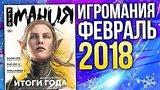 видео 32 сек. Журнал Игромания - ФЕВРАЛЬ 2017 раздел: Игры добавлено: 22 января 2018