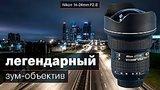 видео 4 мин. 15 сек. Обзор сверхширокоугольного светосильного зум-объектива Nikon AF-S Nikkor 14-24mm F2.8G ED раздел: Технологии, наука добавлено: 23 января 2018