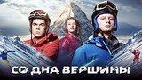 видео 2 мин. 5 сек. Со дна вершины - Официальный трейлер (HD) раздел: Кино, ТВ, телешоу добавлено: 30 января 2018