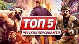 видео 10 мин. 4 сек. ТОП 5 русских персонажей в видеоиграх раздел: Игры добавлено: 31 января 2018