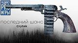 видео 75 мин. 41 сек. Xbox в тупике, EA на подъеме, последний шанс Crytek раздел: Технологии, наука добавлено: 3 февраля 2018