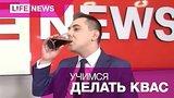 видео 17 мин. 2 сек. Готовим квас раздел: Новости, политика добавлено: 10 июля 2015