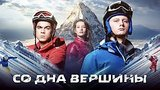 видео 2 мин. 5 сек. Со дна вершины - Официальный трейлер (HD) раздел: Кино, ТВ, телешоу добавлено: 5 февраля 2018