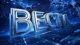 видео 63 мин. 23 сек. Вести в 23:00 от 09.07.15 раздел: Новости, политика добавлено: 10 июля 2015