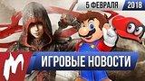 видео 12 мин. 12 сек. Игромания! ИГРОВЫЕ НОВОСТИ, 5 февраля (Assassin's Creed, Марио, Respawn, Звёздные Войны) раздел: Игры добавлено: 6 февраля 2018