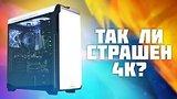 видео 11 мин. 49 сек. Покоряем 4K с GTX 1070 Ti. Так ли страшен 4K? раздел: Технологии, наука добавлено: 7 февраля 2018
