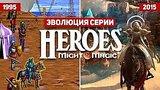 видео 15 мин. 6 сек. Эволюция серии игр Heroes of Might and Magic (1995 - 2015) раздел: Игры добавлено: 8 февраля 2018