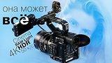 видео 4 мин. 6 сек. Обзор кинокамеры Canon EOS C200: съемка 4K-видео в формате Cinema RAW Light раздел: Технологии, наука добавлено: 9 февраля 2018