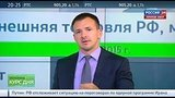 видео 24 мин. 31 сек. Экономика. Курс дня, 10 июля 2015 года раздел: Новости, политика добавлено: 11 июля 2015