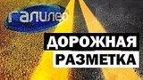 видео 6 мин. 33 сек. Галилео. Дорожная разметка ? Road surface marking раздел: Технологии, наука добавлено: 10 февраля 2018
